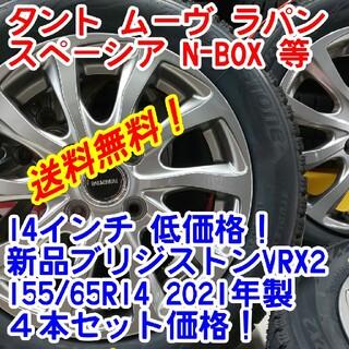 BRIDGESTONE - 送料無料!新品ブリヂストンVRX2 155/65R14×ブリヂストン 14インチ