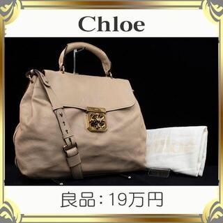 Chloe - 【真贋鑑定済・送料無料】クロエの2wayバッグ・正規品・良品・エルシー・斜め掛け