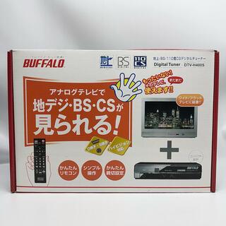バッファロー(Buffalo)の【新品未使用】BUFFALO 地上BSCSデジタルチューナー DTV-H400S(その他)
