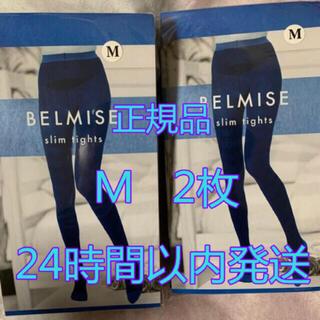 即発ベルミス スリムタイツセット Mサイズ 在庫処分2枚