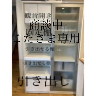 大塚家具 - カップボード 食器棚 白 松田家具製造