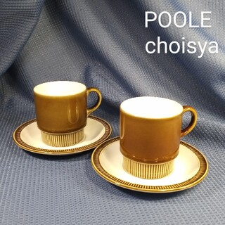 WEDGWOOD - 英国製POOLE choisya オリーブ&チェスナット ペアカップ&ソーサー