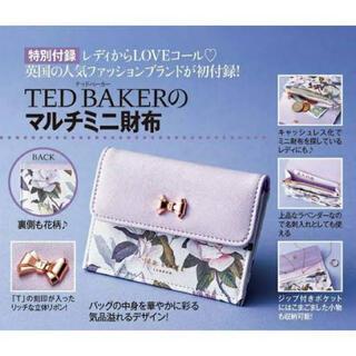 テッドベイカー(TED BAKER)の美人百花 付録 Ted baker 花柄財布 コインケース マルチミニ財布(財布)