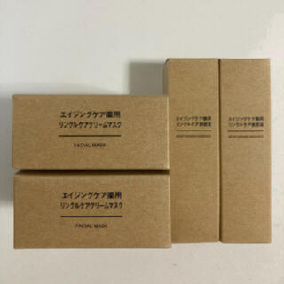 MUJI (無印良品) - 無印良品 エイジングケア薬用リンクルケアクリームマスク 美容液 4点セット