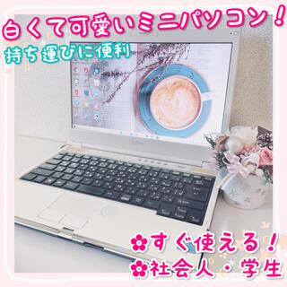 富士通 - ✨すぐ使える✨携帯性抜群!小さめノートパソコン!白 軽量 大学生 社会人 富士通