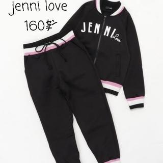 ジェニィ(JENNI)のjenni loveジャージ上下160㌢【最終です】(その他)