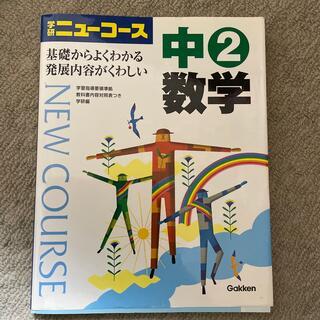 ガッケン(学研)の中2数学 2006年版(文学/小説)