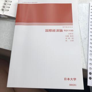 キョウガクシャ(教学社)の日大通信 通材 国際経済論 日本大学 R31100(語学/参考書)