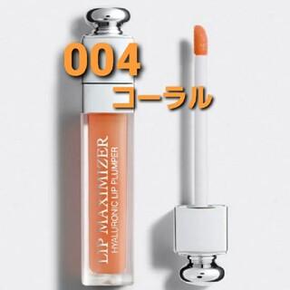 Dior - Diorマキシマイザー004
