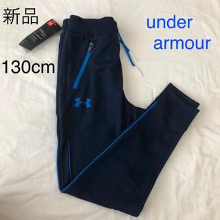 アンダーアーマー(UNDER ARMOUR)の新品タグ付き アンダーアーマー ジャージ パンツ 130cm キッズ(パンツ/スパッツ)