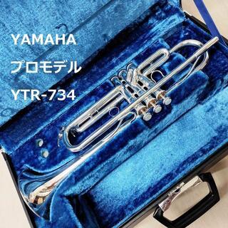 ヤマハ(ヤマハ)のYAMAHA YTR-734 赤ベル ヤマハ プロモデル トランペット(トランペット)