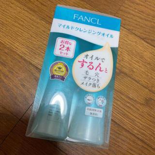 FANCL - ファンケル マイルドクレンジングオイル 2本セット
