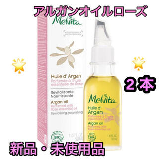 Melvita - 2本 メルヴィータ ビオオイル アルガンオイル ローズ 50ml 新品・未使用品
