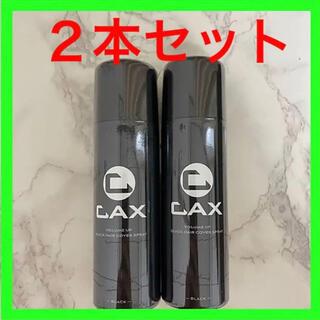 【新品・未使用】2本セット CAX(カックス)クイックヘアカバースプレー