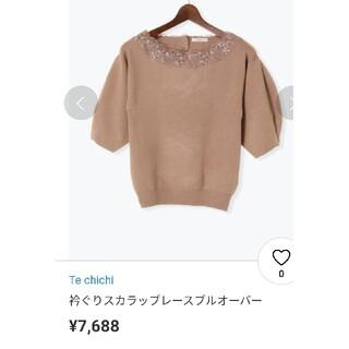 テチチ(Techichi)のテチチ衿ぐりレースプルオーバーニットフリーサイズ新品未使用ベージュ(ニット/セーター)
