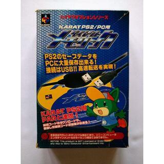 プレイステーション2(PlayStation2)のKARAT ダイレクトメモリンク PS2/PC(その他)