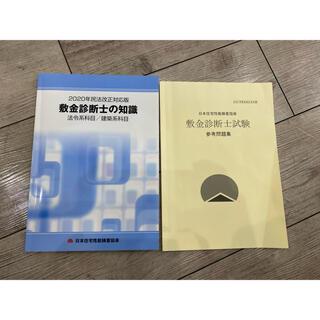 敷金診断士 テキスト(資格/検定)