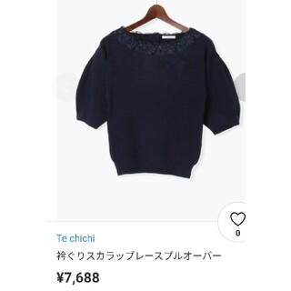テチチ(Techichi)のテチチ衿ぐりレースプルオーバーニットフリーサイズ新品未使用ネイビー(ニット/セーター)