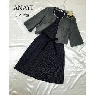 アナイ(ANAYI)の美品 ANAYI アナイ ワンピース ジャケット セットアップ ドット柄 36(セット/コーデ)