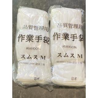 新品 スムス手袋 作業手袋 純綿100% Mサイズ 白 2個セット(その他)