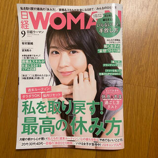 日経BP - 【一読のみ】日経WOMAN 日経ウーマン 9月号