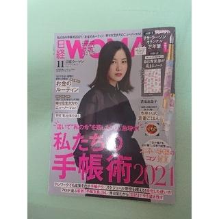 PAUL & JOE - 「日経WOMAN.11月号雑誌&付録(ノート)2点セット」新品、未読品❗