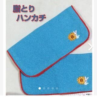 フェリシモ(FELISSIMO)の皮脂汚れ、汗とりハンカチ 2枚セット うさぎ 刺繍 ポップカラー(ハンカチ)