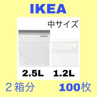 IKEA - IKEA ジップロック