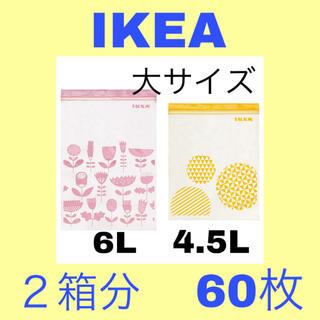 IKEA - IKEA ジップロック大サイズ