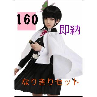 160 栗花落カナヲ コスプレ 衣装(衣装一式)