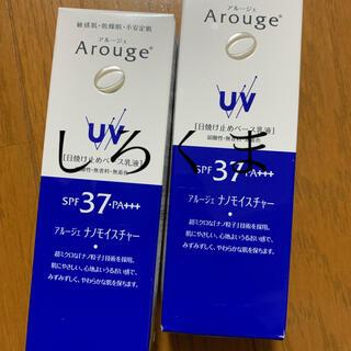 Arouge - 日焼け止め2本