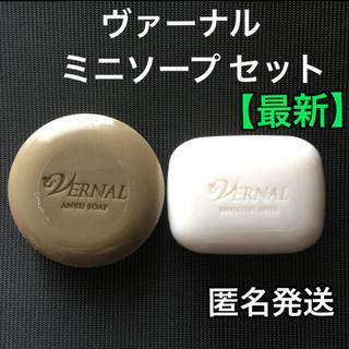 ヴァーナル(VERNAL)のヴァーナル 30g ミニソープセット最新【新品未使用】(洗顔料)