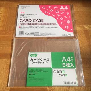コクヨ(コクヨ)の【新品未使用】KOKUYO A4 硬質カードケース 3枚セット(ファイル/バインダー)
