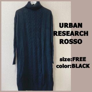 アーバンリサーチロッソ(URBAN RESEARCH ROSSO)のアーバンリサーチ ロッソ(ロングワンピース/マキシワンピース)