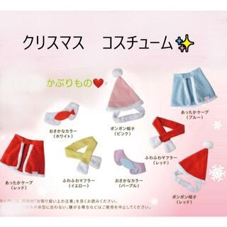 ペット用 かぶりもの クリスマス ドレスセット 全8種(未使用品)