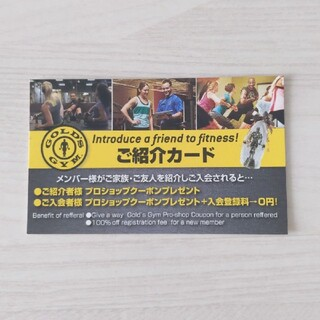 【限定カード】ゴールドジム 紹介カード 特典付き!(その他)