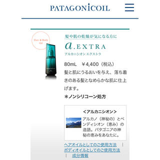 PATAGONICOIL アルカニシオン エクストラ(オイル/美容液)