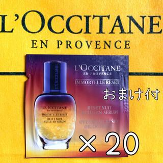 L'OCCITANE - 【おまけ付】ロクシタン IMオーバーナイトリセットセラム サンプル×20
