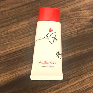 ソフィーナ(SOFINA)のアルブラン 薬用美白ハンドクリーム 30g(ハンドクリーム)