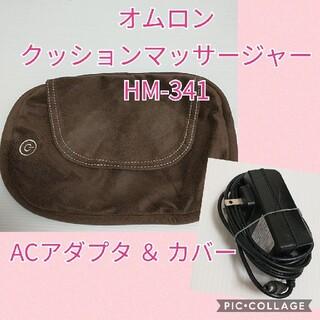 同梱4百円引 オムロン クッションマッサージャー HM-341 カバー アダプタ