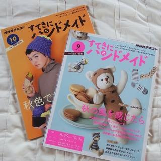 すてきにハンドメイド  2冊(専門誌)