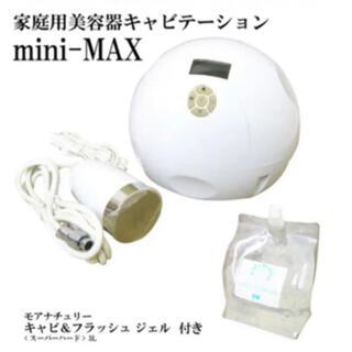 キャビテーション mini-MAX