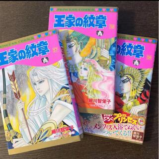 アキタショテン(秋田書店)の王家の紋章  57〜59巻 (少女漫画)