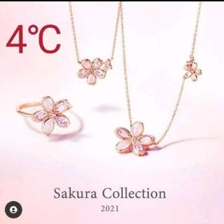 4℃ - 4℃ ネックレス 2021 桜