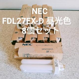 エヌイーシー(NEC)のNEC FDL27EX-D 昼光色 8個セット 送料無料♪(蛍光灯/電球)