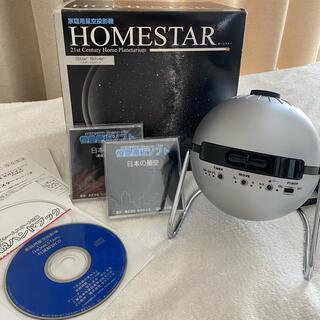 SEGA - HOMESTAR 家庭用星空投影機 ホームスター プラネタリウム 天体観測