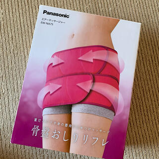 Panasonic - エアーマッサージャー 骨盤おしりリフレ ビビッドピンク EW-NA75-VP(1