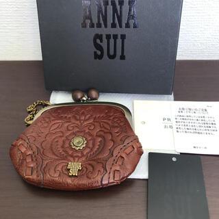 アナスイ(ANNA SUI)のアナスイ がま口 小銭入れ(財布)