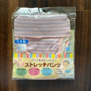 ニシキベビー(Nishiki Baby)のパンツ型おむつカバー(ベビーおむつカバー)
