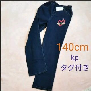 KP - kp ニットプランナージーンズ デニム パンツ140cm